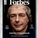 Журнал Forbes Россия №11 (ноябрь 2020)