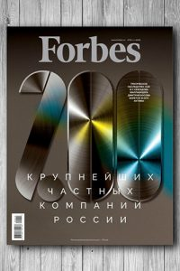 Журнал Forbes Россия №10 (октябрь 2020)