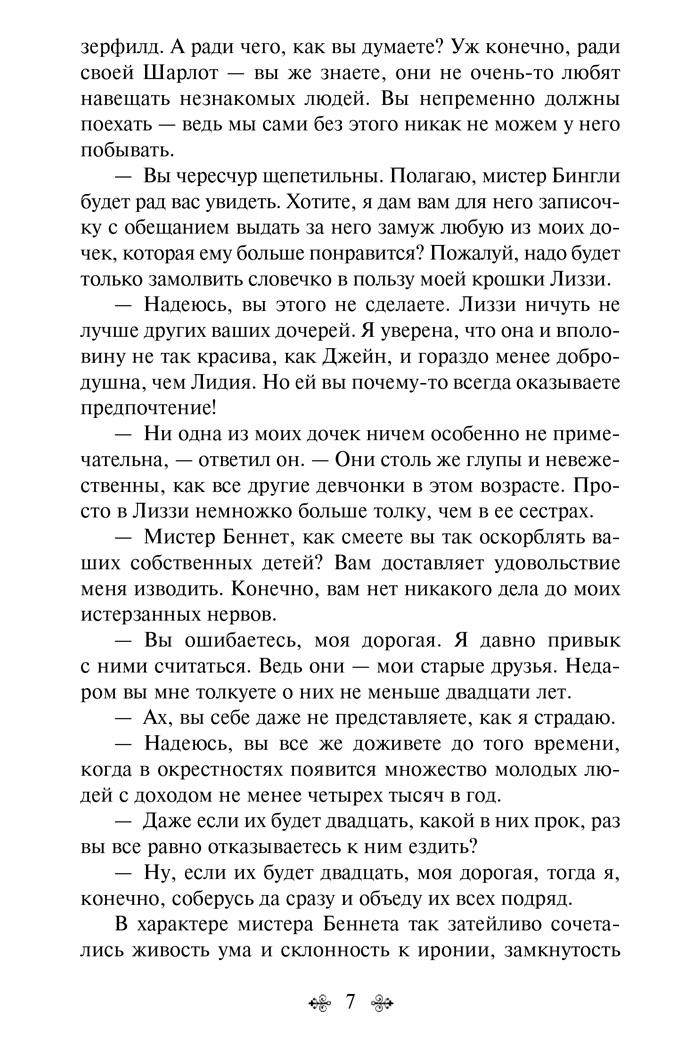 Фрагмент Гордость и предубеждение. Джейн Остен