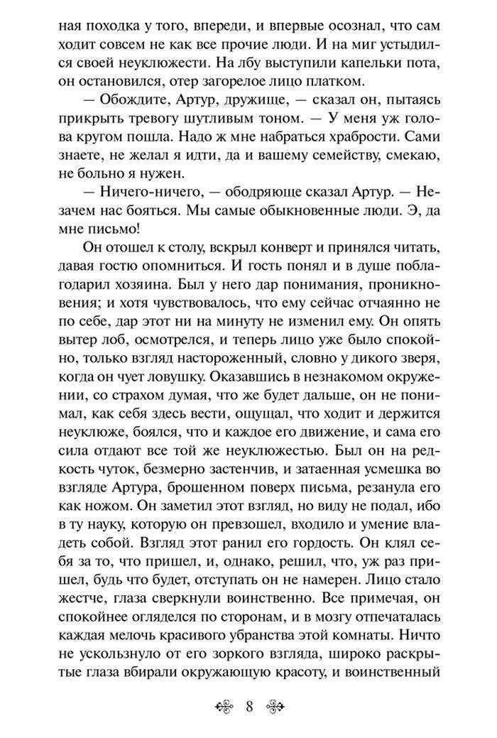 Фрагмент Мартин Иден. Джек Лондон