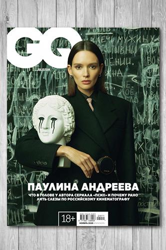 Журнал GQ Россия №11 (ноябрь 2020) - коллекционный номер