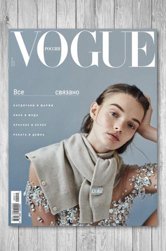 Журнал Vogue Россия №11 (ноябрь 2020)