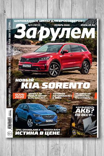 Журнал За рулем №11 (ноябрь 2020)