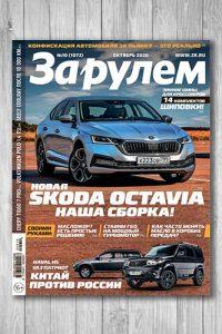 Журнал За рулем №10 (октябрь 2020)