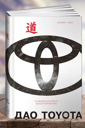 Дао Toyota. 14 принципов менеджмента ведущей компании мира. Джеффри К.Лайкер