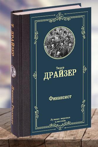 Финансист. Теодор Драйзерм