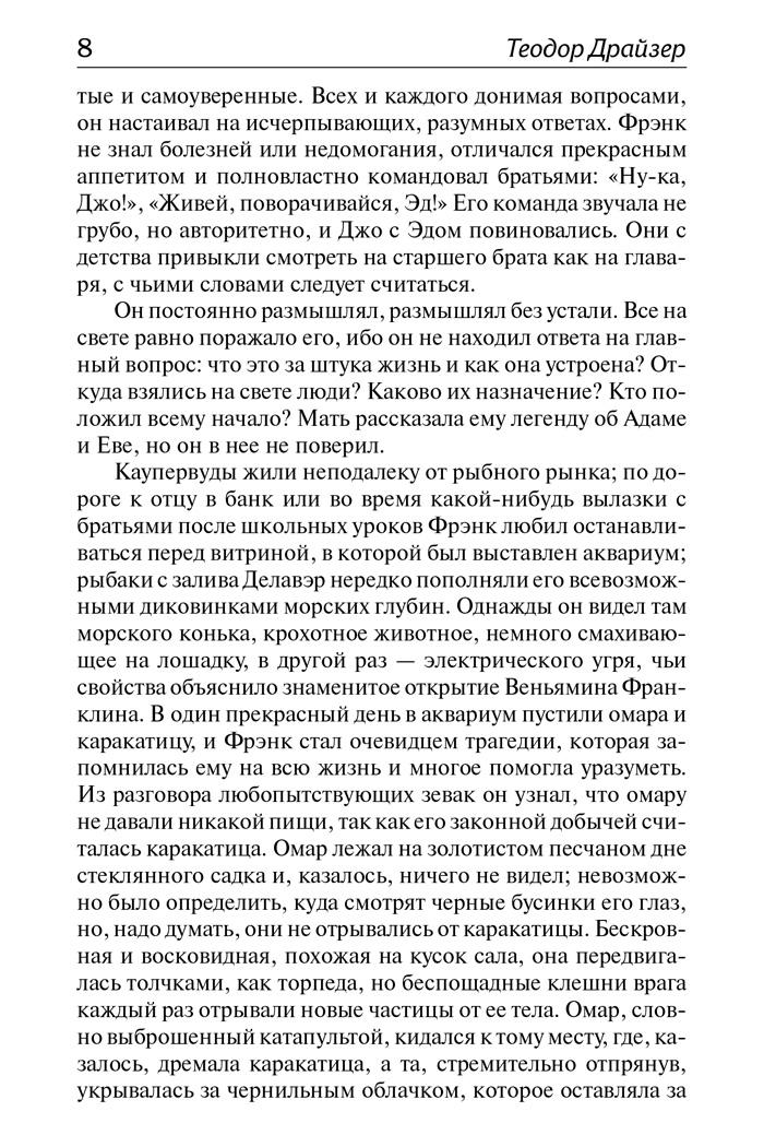 Фрагмент Финансист. Теодор Драйзер