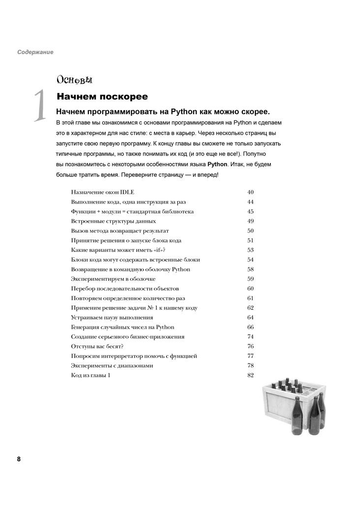 Фрагмент Изучаем программирование на Python. Берри Пол