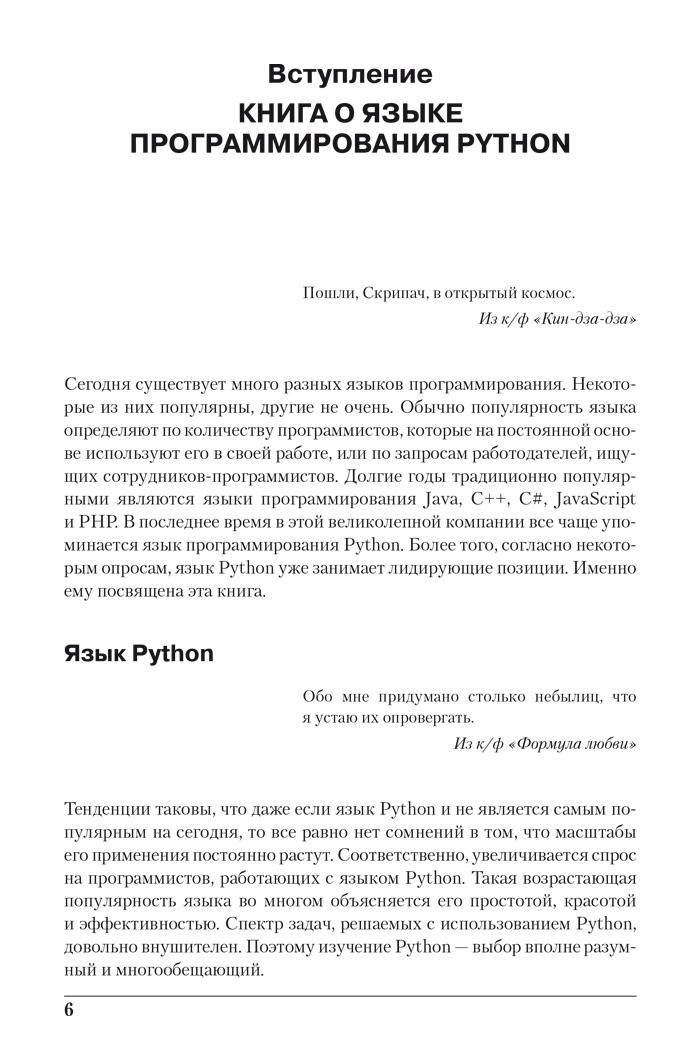 Фрагмент Программирование на Python в примерах и задачах. Васильев Алексей Николаевич