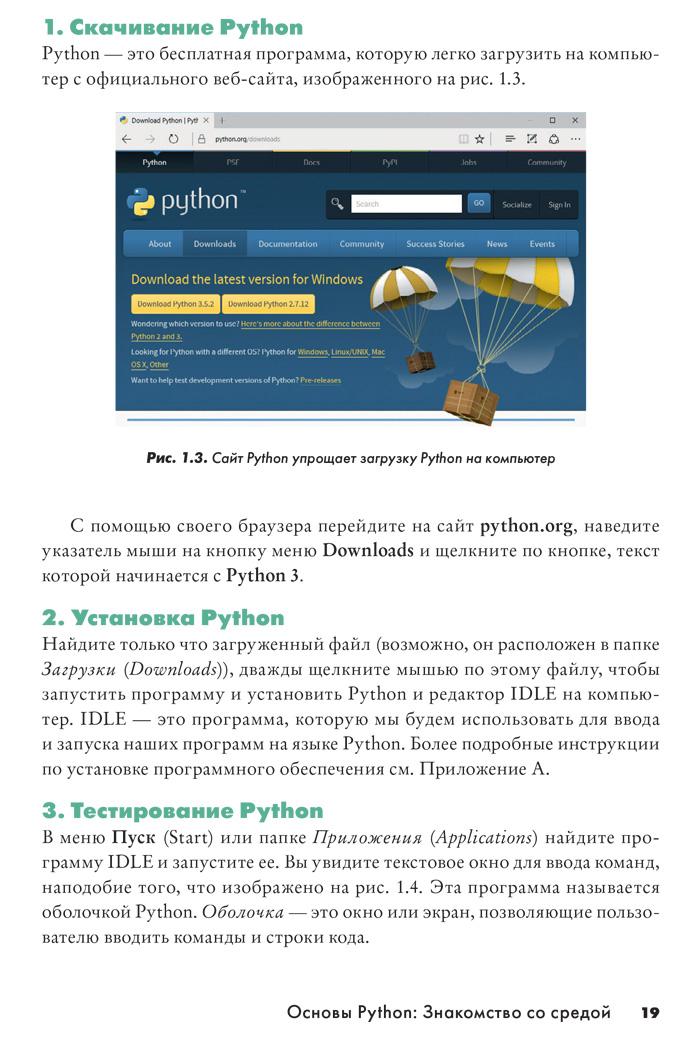 Фрагмент Python для детей и родителей. Пэйн Брайсон
