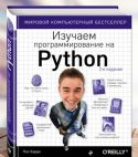 Изучаем программирование на Python. Берри Пол