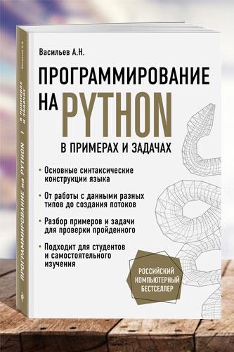 Программирование на Python в примерах и задачах. Васильев Алексей Николаевич