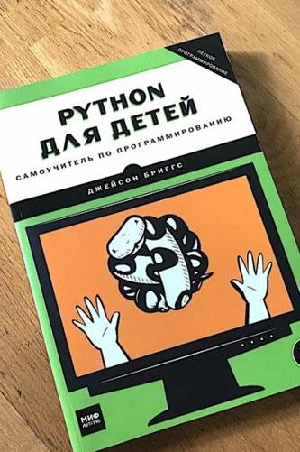 Python для детей. Самоучитель по программированию. Бриггс Джейсон