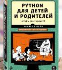 Python для детей и родителей. Пэйн Брайсон