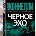 Черное эхо. Майкл Коннелли
