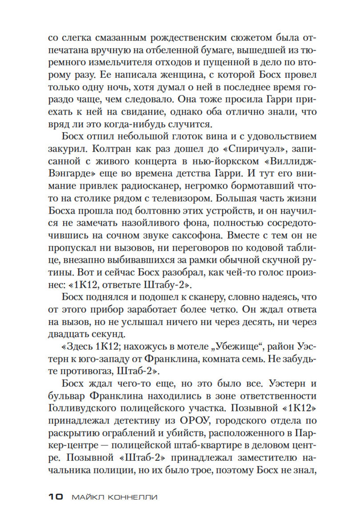 Фрагмент Черный лед. Майкл Коннелли