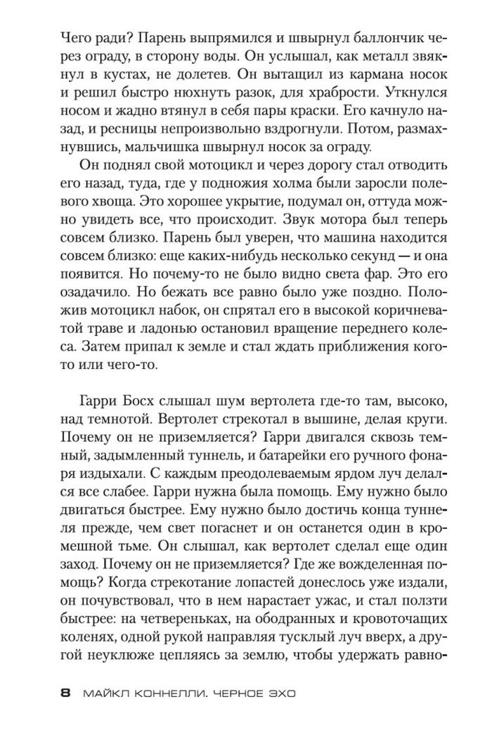 Фрагмент Черное эхо. Майкл Коннелли