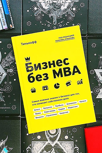 Бизнес без MBA. Олег Тиньков