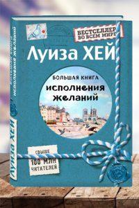 Большая книга исполнения желаний (Подарочное издание). Луиза Хей