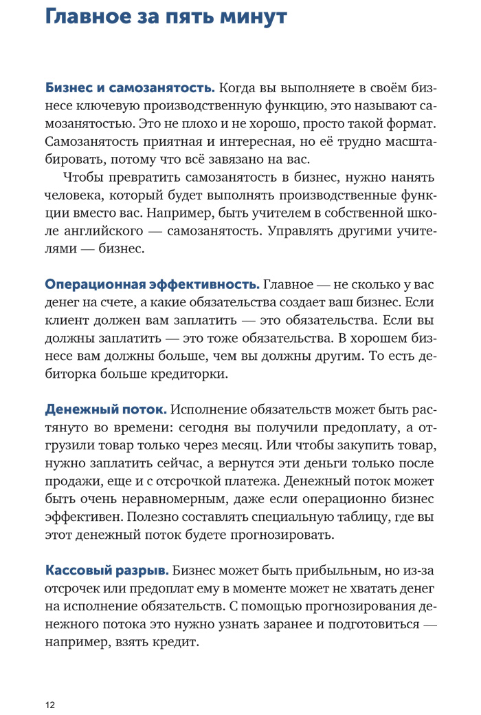 Фрагмент Бизнес без MBA. Олег Тиньков