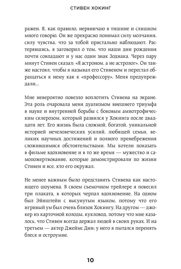 Фрагмент Краткие ответы на большие вопросы. Стивен Хокинг