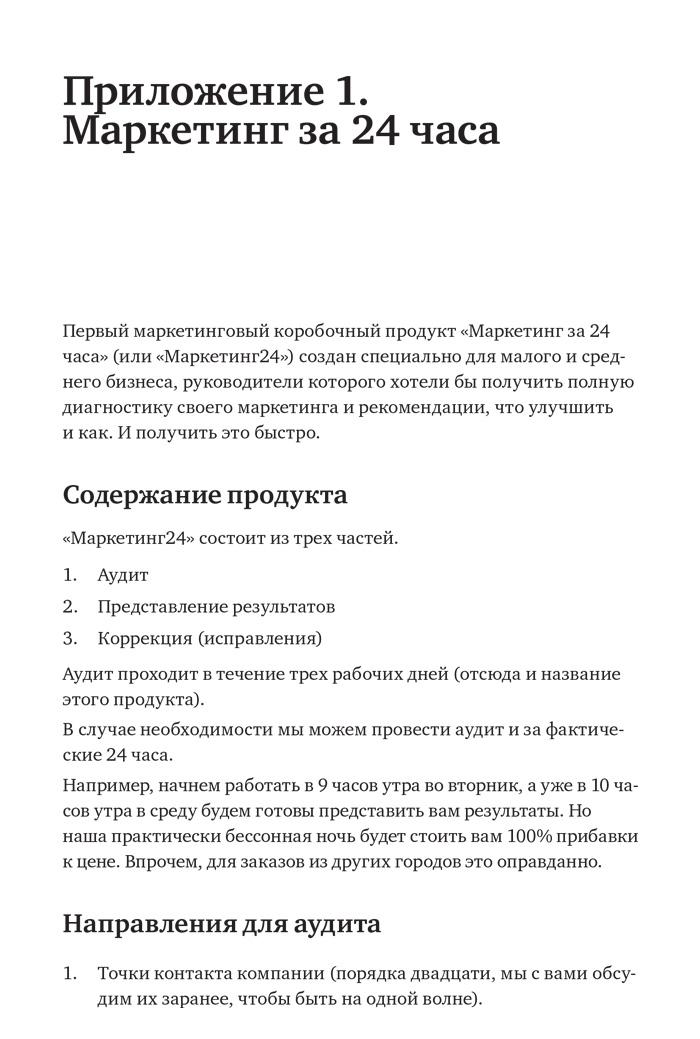 Фрагмент Маркетинг без бюджета. 50 работающих инструментов. Манн Игорь Борисович