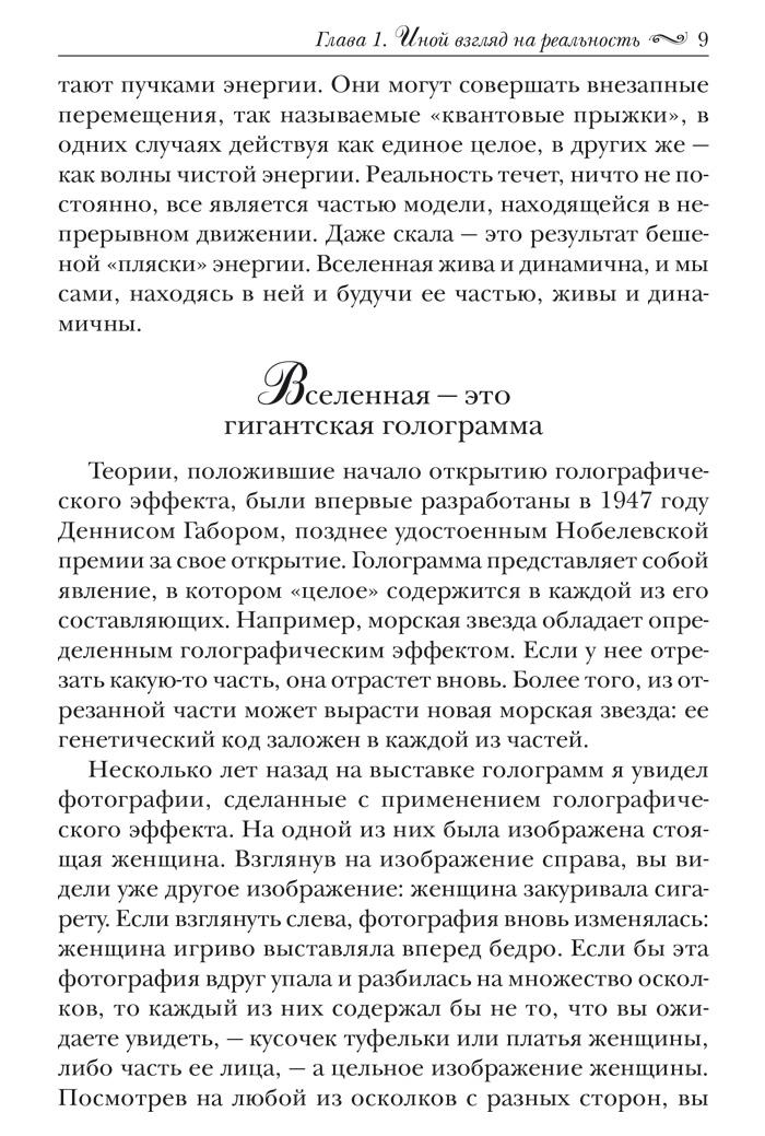 Фрагмент Подсознание может все. Джон Кехо