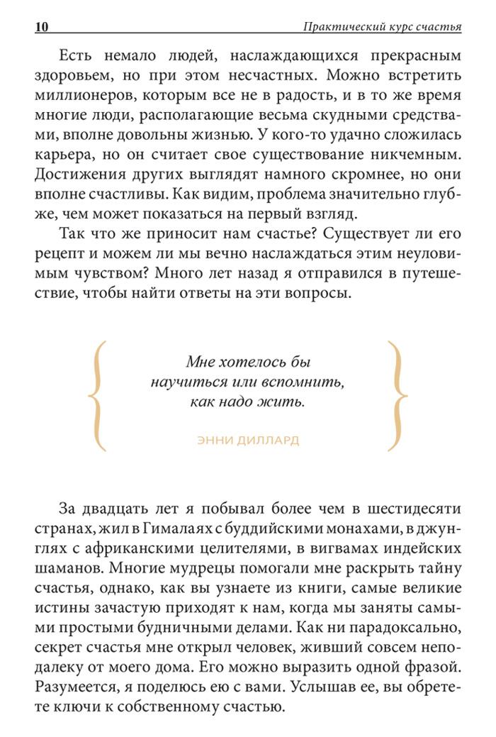 Фрагмент Практический курс счастья. Джон Кехо
