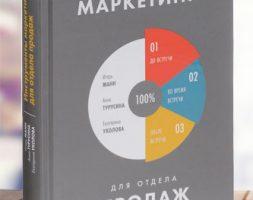 Инструменты маркетинга для отдела продаж. Манн И.Б., Турусина А., Уколова Е.