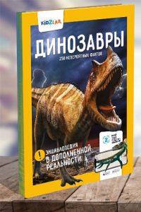 Динозавры в 4D дополненной реальности