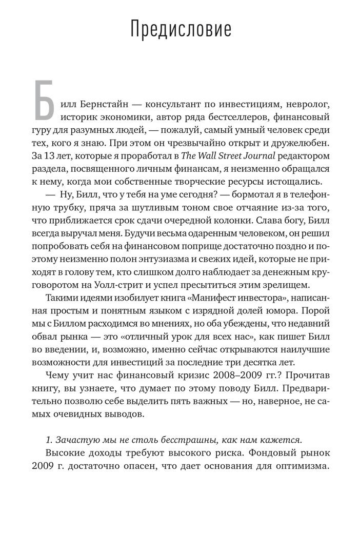 Фрагмент Манифест инвестора. Уильям Дж. Бернстайн