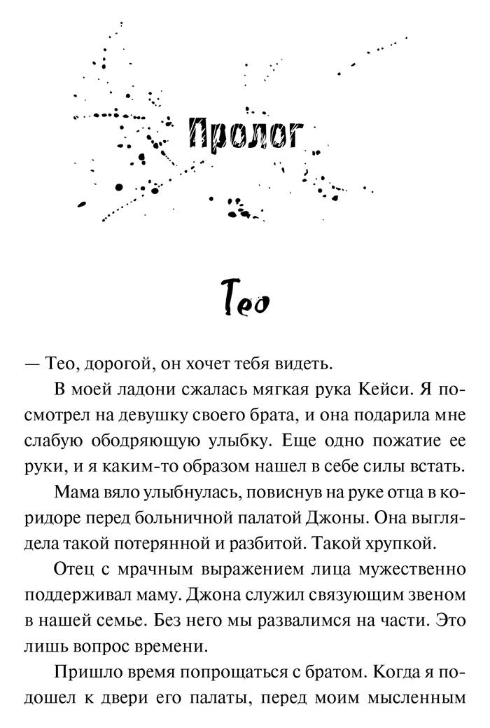 Фрагмент Не дай мне упасть (2). Эмма Скотт