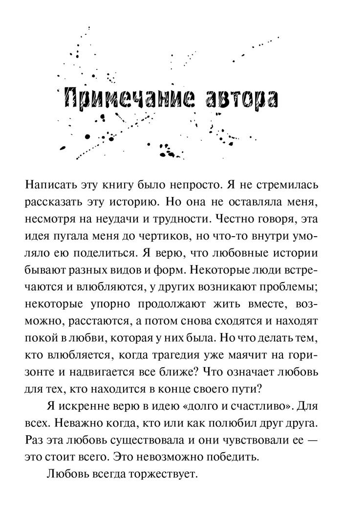 Фрагмент Не оставляй меня (1). Эмма Скотт