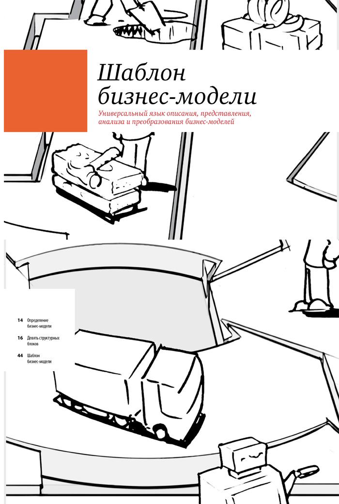 Фрагмент Построение бизнес-моделей. Настольная книга стратега и новатора