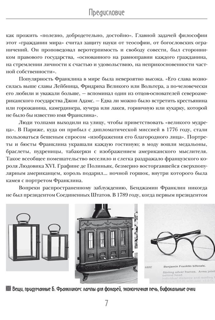 Фрагмент Время - деньги! Автобиография. Бенджамин Франклин