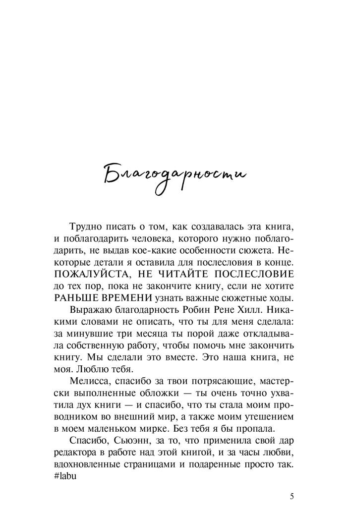 Фрагмент Зажечь небеса (2) - Продолжение романа Дотянуться до звезд. Эмма Скотт