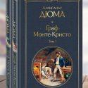 Граф Монте-Кристо (комплект из 2 книг). Александр Дюма