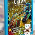 Океан в 4D дополненной реальности