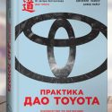 Практика Дао Toyota. Руководство по внедрению… Джеффри К.Лайкер