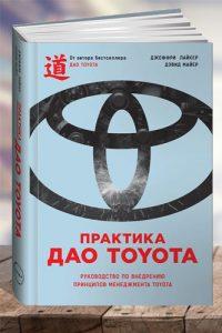 Практика Дао Toyota. Руководство по внедрению принципов менеджмента Toyota. Джеффри К.Лайкер