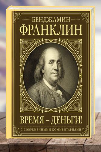 Время - деньги! Автобиография. Бенджамин Франклин