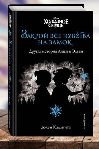 Холодное сердце. Закрой все чувства на замок (новое оформление). Другая история Анны и Эльзы. Калонита Джен
