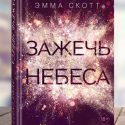 Зажечь небеса (2) — Продолжение романа Дотянуться до звезд. Эмма Скотт
