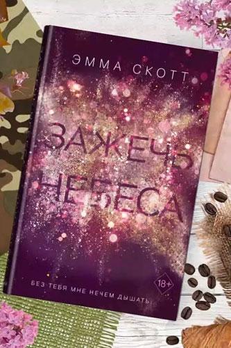 Зажечь небеса (2) - Продолжение романа Дотянуться до звезд. Эмма Скотт