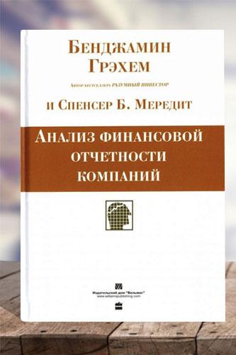 Анализ финансовой отчётности. Бенджамин Грехем