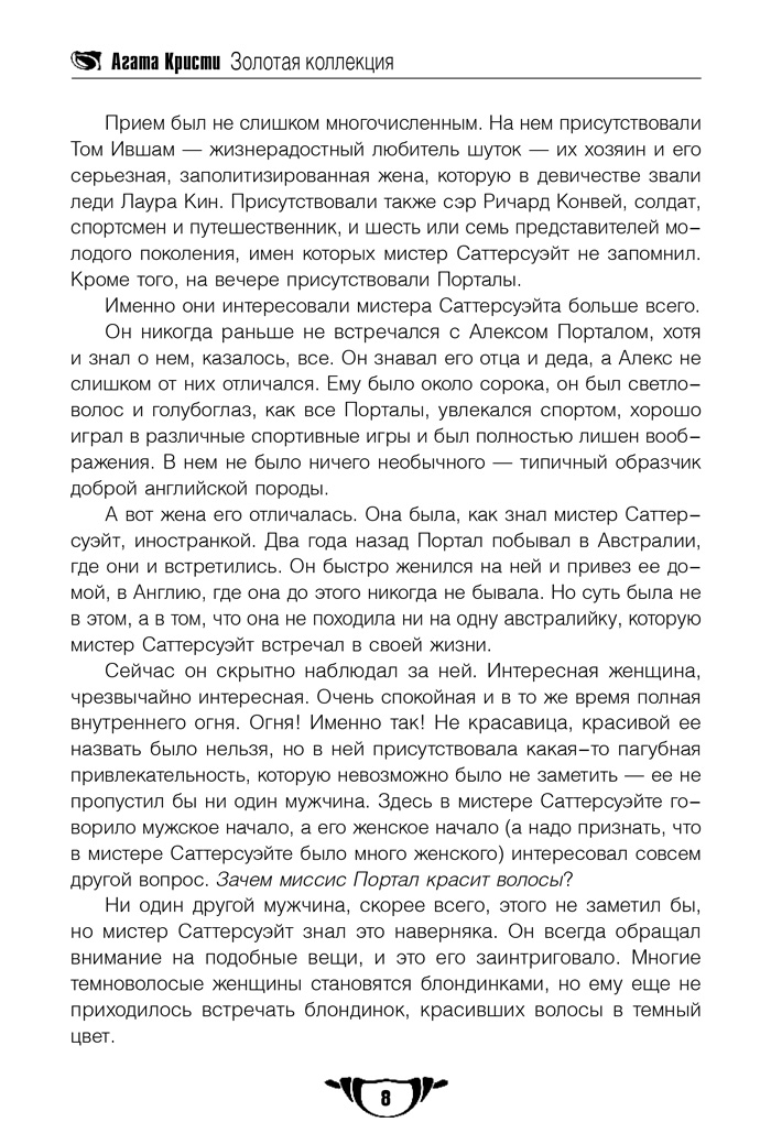 Фрагмент Таинственный мистер Кин. Гончая смерти. Агата Кристи
