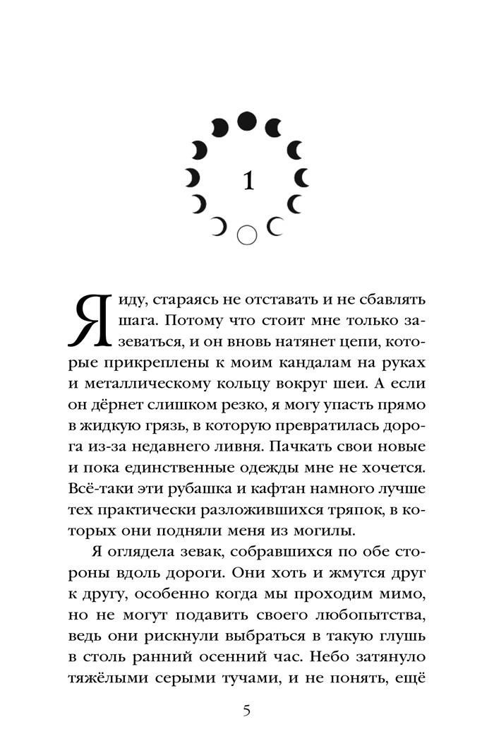 Фрагмент Мара и Морок. Лия Арден
