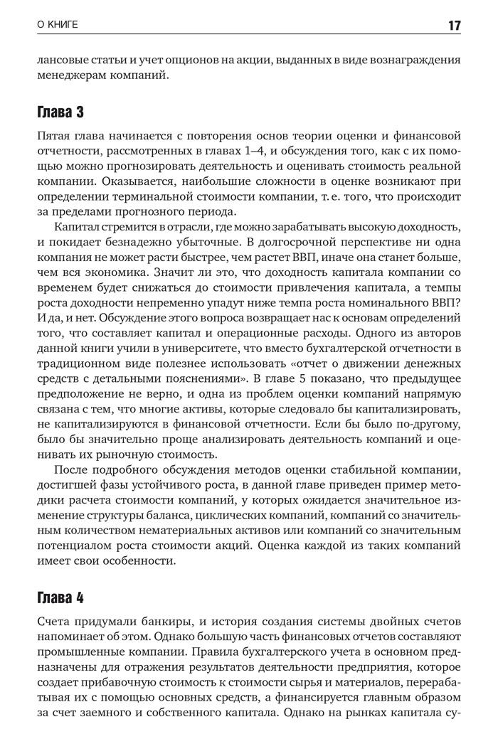 Фрагмент Оценка компаний. Анализ и прогнозирование с использованием отчётности по МСФО. Ник Антилл, Кеннет Ли