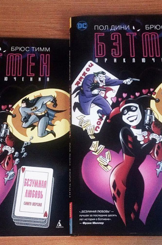 Бэтмен. Приключения. Безумная любовь. Пол Дини, Брюс Тимм
