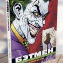 Бэтмен. Человек, который смеется. Эд Брубейкер